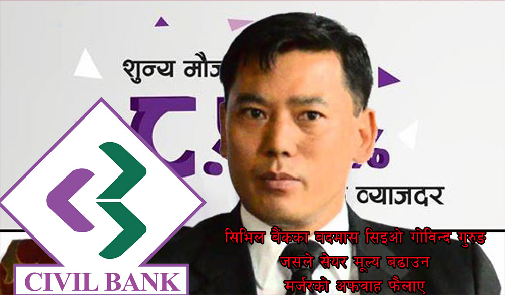 ceo gurung fch photo civil bank