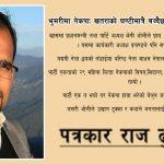 Raj Dhungana ficher photo