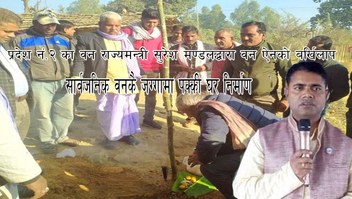 pradesh no 2 ban mantri