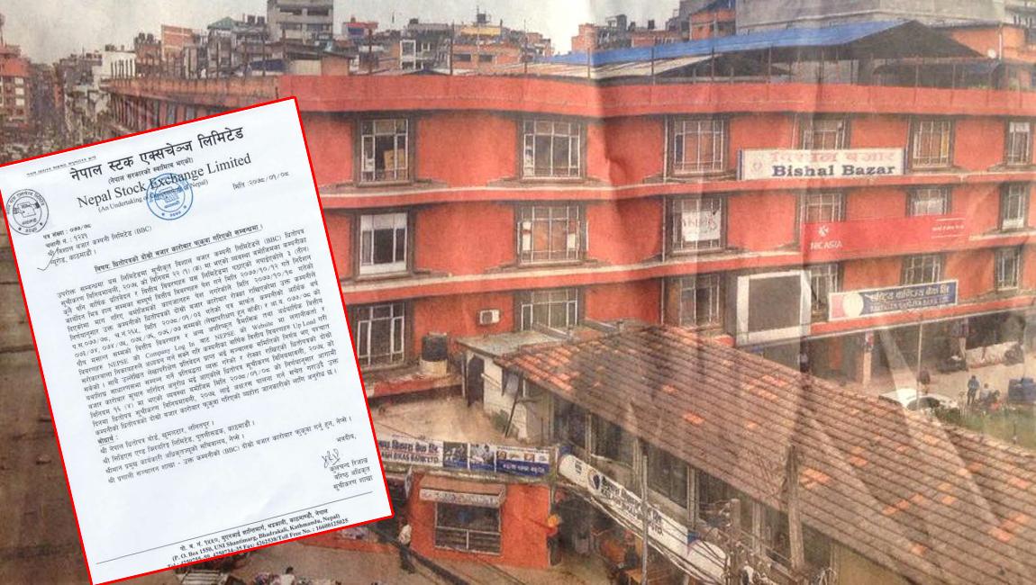bishal bazar photo