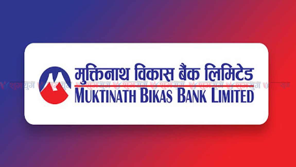 muktinath bank
