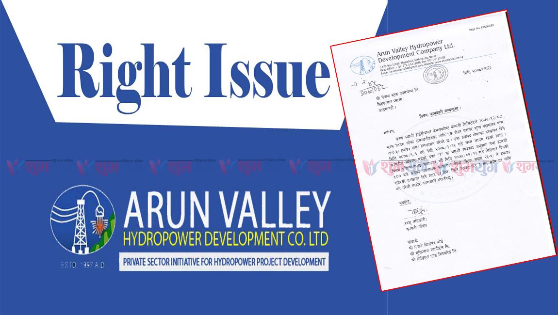 arun valley fch
