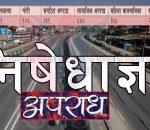 nishedhagya aparadh